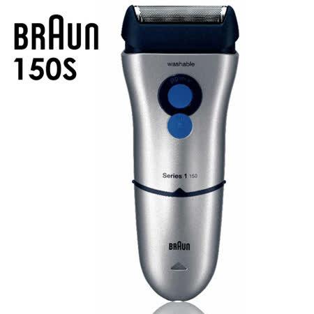 德國百靈BRAUN-1系列舒滑電鬍刀150s-送Braun萬用鑰匙包