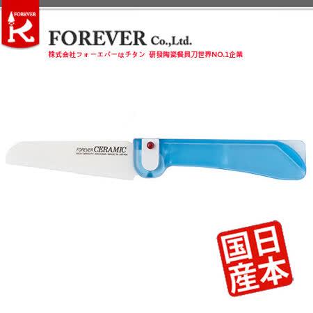 【FOREVER】日本製造鋒愛華銀抗菌輕巧陶瓷摺刀2入