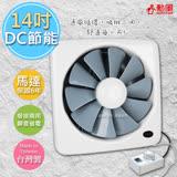 【勳風】14吋變頻DC節能(排/吸)兩用換氣扇(HF-7114)