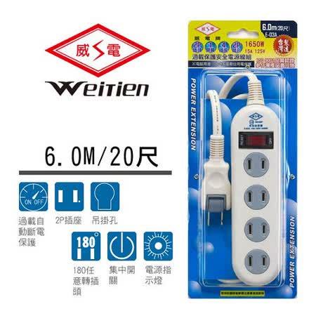 威電牌 2孔1開關4插座插座電源延長線 15A 20尺 E-03A-20