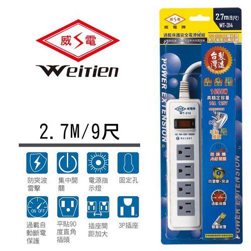 威電牌 3孔1開關4插座電腦延長線 15A 9尺 WT-314-9