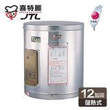 喜特麗 12加崙儲熱式電熱水器/JT-6012 ★送↘SKYLINE不沾炒鍋