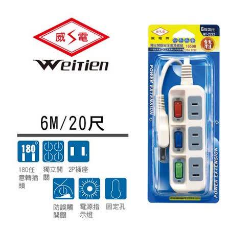 威電牌 2孔3開關3插座電源延長線 15A 20尺 WT-2233-20