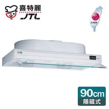 喜特麗 歐化隱藏式排油煙機-白色90cm (JT-1690)
