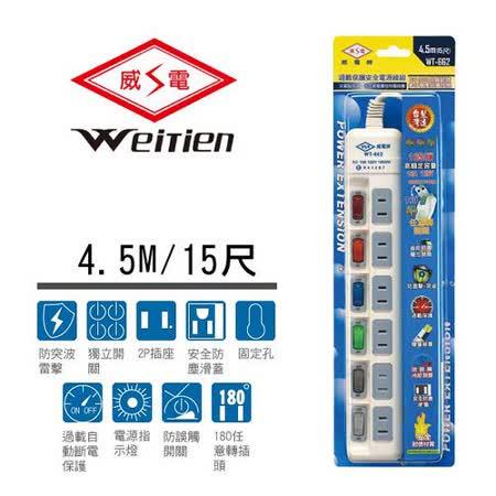 威電牌 2孔6開關6插座電源延長線 15A 15尺 WT-662-15