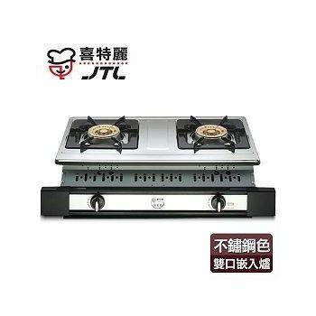 喜特麗 雙口嵌入爐(不鏽鋼色+桶裝瓦斯適用) JT-2101