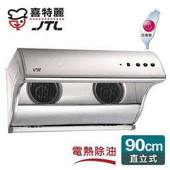 喜特麗 直立式電熱除油排油煙機90cm/ JT-1731L