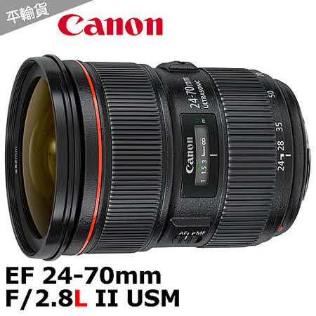 Canon EF 24-70mm F/2.8L II USM (平輸) -加送UV保護鏡(82mm)+專屬拭鏡筆