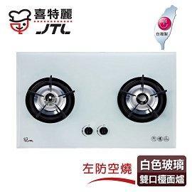 喜特麗 防空燒玻璃雙口檯面爐桶裝瓦斯^(白色玻璃^) JT~2201