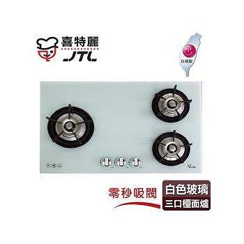 喜特麗 IC點火玻璃三口檯面爐/天然瓦斯(白色玻璃) JT-2303A