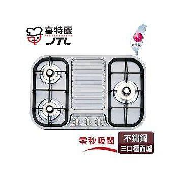 喜特麗 IC點火不鏽鋼三口檯面爐/天然瓦斯(不鏽鋼) JT-2303S