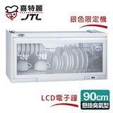喜特麗 懸掛式90CM臭氧電子鐘。ST筷架烘碗機/銀色限定機 (JT-3690Q)