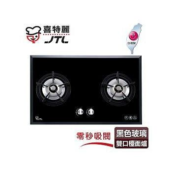 喜特麗 IC點火雙內焰不鏽鋼雙口檯面爐(桶裝瓦斯適用) JT-2208S