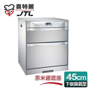 喜特麗 落地/下嵌式45CM臭氧電子鐘。LCD面板ST筷架烘碗機 (JT-3042Q)