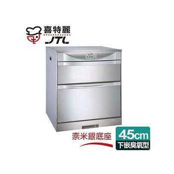 喜特麗 落地/下嵌式45CM臭氧型。LED面板ST筷架烘碗機 (JT-3142Q)