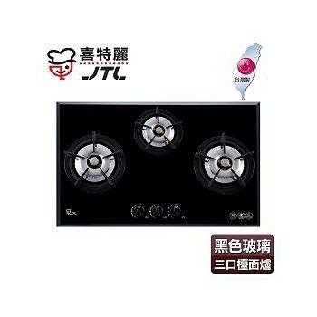 喜特麗 日式品字型玻璃三口檯面爐(黑色面板+天然瓦斯適用) JT-3002A