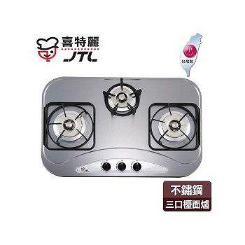 喜特麗 日式品字型不鏽鋼三口檯面爐(桶裝瓦斯適用) JT-3002