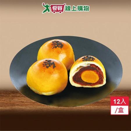 奶油烏豆沙蛋黃酥禮盒(12粒/盒)