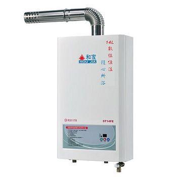 和家牌 14l數位恆溫屋內型熱水器(ST14FE)含標準安裝+免費運送 天然瓦斯(NG1)