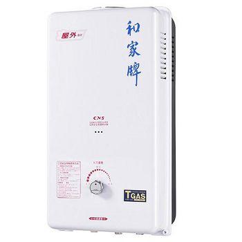 和家牌 12L大廈專用屋外型熱水器(HR-3)含標準安裝+免運費 桶裝瓦斯(LPG)