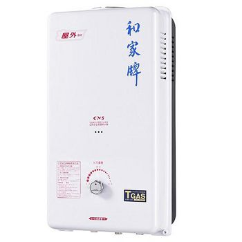 和家牌 12L大廈專用屋外型熱水器(HR-3)含標準安裝+免運費 天然瓦斯(NG1)
