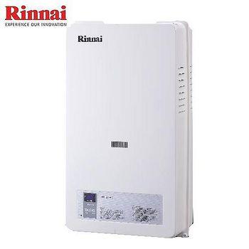 林內 RU-1277FE 屋內大廈型數位控溫熱水器12L 桶裝瓦斯