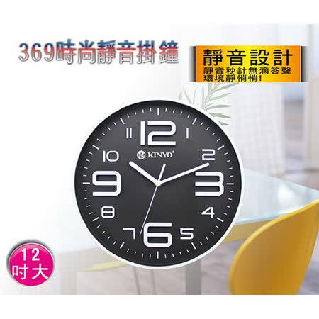 【KINYO】369時尚靜音掛鐘(CL-122)
