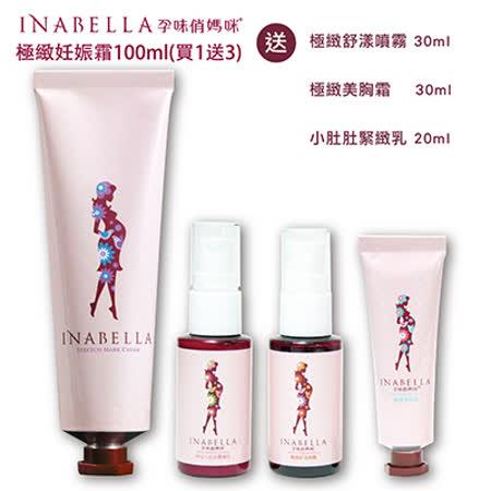 【INABELLA 】孕味俏媽咪-極緻妊娠霜100ml 買1送3