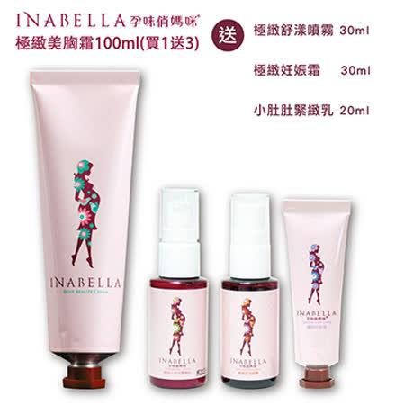 【INABELLA 】孕味俏媽咪-極緻美胸霜100ml 買1送3