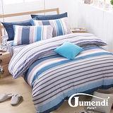 【Jumendi-英倫線彩】加大四件式精梳棉兩用被床包組