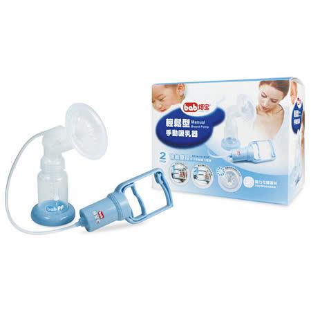 培寶bab輕鬆型手動吸乳器