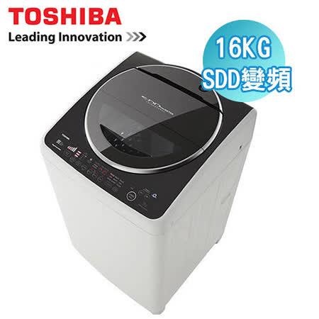 [促銷] TOSHIBA東芝 16公斤星鑽不鏽鋼SDD變頻洗衣機(AW-DC16WAG)含基本運送+拆箱定位+回收舊機