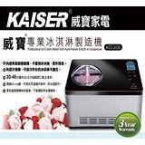 KAISER威寶專業冰淇淋製造機 (KICE-2030)