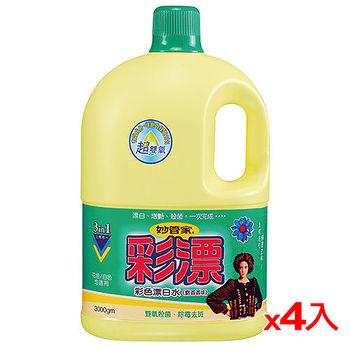 妙管家彩漂漂白水-麝香香味3000cc*4(箱)