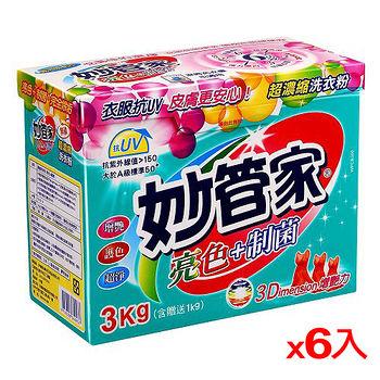 妙管家超濃縮洗衣粉-亮色+制菌2+1kg*6(箱)