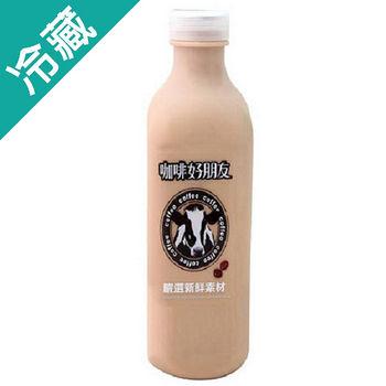 好朋友咖啡好朋友乳飲品  1300ml