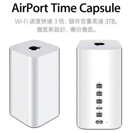 Apple AirPort Time Capsule 3TB 基地台 (ME182TA/A)【贈雷射多功能電子筆】