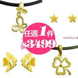 Manstyle 黃金飾品 耳環/項鍊-均一價$3499