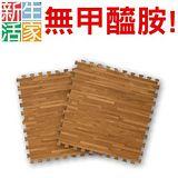 【新生活家】EVA耐磨拼花木紋地墊-深色62x62x1.4cm4入