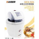 【福利品】 KAISER威寶冰淇淋雪酪機 (KICE-1513)