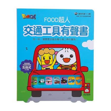 【風車圖書】交通工具有聲書-FOOD超人(購物車)