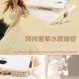 韓國Newsh時尚奢華Samsung Note2扣式水鑽手機保護框
