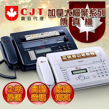 加拿大CJT 中文智慧型感熱式傳真機 FO-86