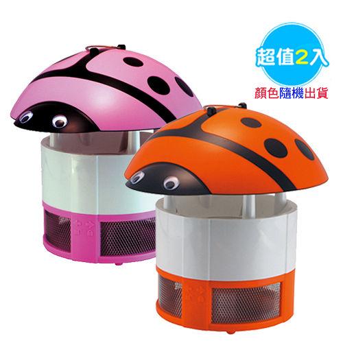 【Little Lady Bug】瓢蟲LED光觸媒捕蚊燈 BWD-1001(兩入組)