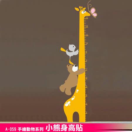 A-059手繪動物系列--小熊身高貼大尺寸高級創意壁貼 / 牆貼
