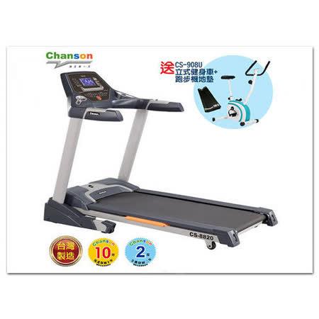 【1313健康館】《強生 Chanson》電動跑步機 CS-8820 送CS-908U立式健身車+跑步機地墊