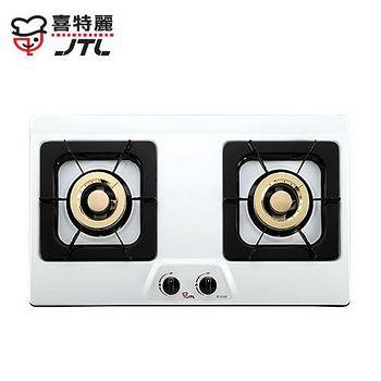 喜特麗 JT-2102 雙口檯面爐(琺瑯白) 琺瑯白-桶裝瓦斯