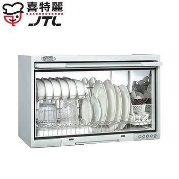 喜特麗 JT-3760Q懸掛式臭氧殺菌型烘碗機60CM(白色) 白色