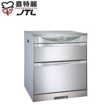 喜特麗 JT-3162Q 落地/下嵌式烘碗機 60CM 不鏽鋼筷架