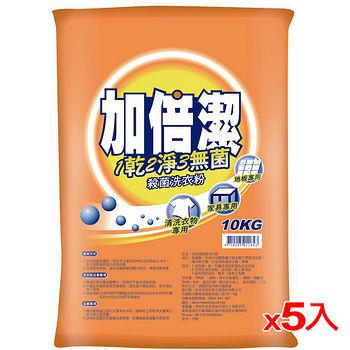加倍潔殺菌洗衣粉10kg*5(箱)